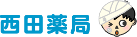 西田薬局 / 身体のお悩み・お肌のお悩み・エステは北海道旭川市の西田薬局へ