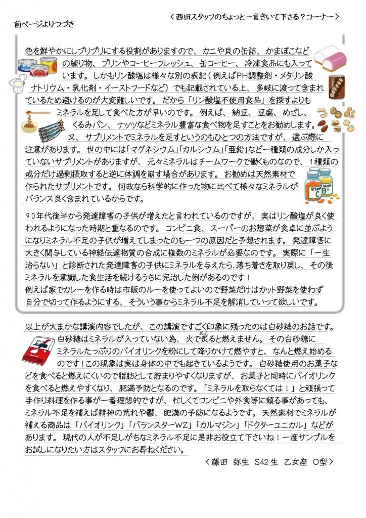 H30燦々弥生先生(裏)