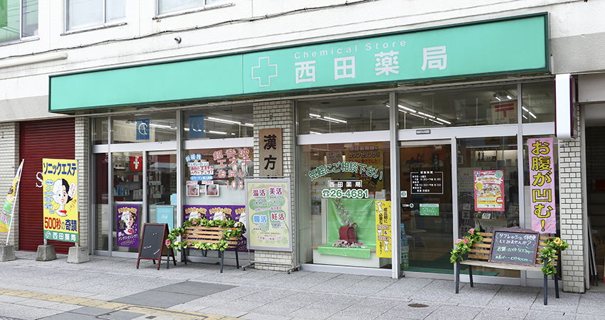 西田薬局外観