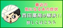 西田薬局ブログ